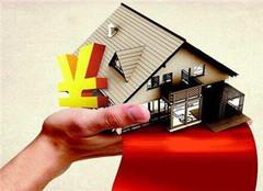 买房的要小心了!! 2018年房贷利率上涨 这些刚需族可以放心了!