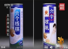央视曝光核桃花生山寨饮料 被模仿者六个核桃最大成本竟是易拉罐