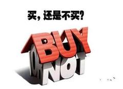 现在买房四大不利因素,三四城市买房必看!到底何时买?