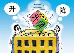 """马云""""未来房子如葱论""""难道真早料到了结局?"""