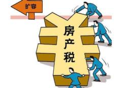 中国也要开始征收房产税? 财政部回应