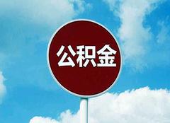 北京买房福利!公积金系统将升级 手机将可提取公积金