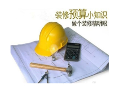 装修材料有哪些 装修预算清单列举