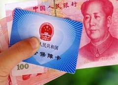 2018关乎公积金 医疗和养金老迎来4大好消息! 北京、上海、浙江公积金提取更便捷