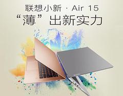 联想小新笔记本2018款   联想小新Air 15怎么样?