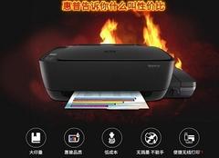 惠普喷墨打印机哪个型号好 惠普喷墨打印机报价