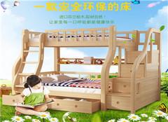 2018年中国儿童实木家具十大排行榜
