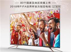  海信智能平板电视哪款好 海信U7A2018年世界杯指定产品