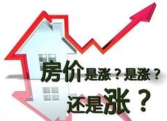 2018中国房价为何易涨难跌?专家浅谈:房价上涨的原因!