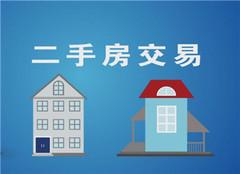 二手房买卖应该怎么验收 需要注意哪些细节呢