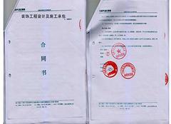 装修公司正规合同签订注意事项 合同签订流程有哪些