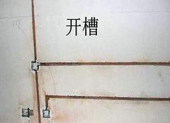 水电清包工 如何开槽、预埋水电线
