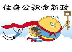 2018年广州公积金提取新政策 个人公积金怎么才能取现