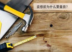 装修公司量房面积是怎么算 装修公司量房算面积准确吗