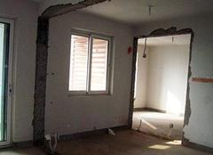 二手房墙体拆改多少钱一平方 买二手房改房注意事项