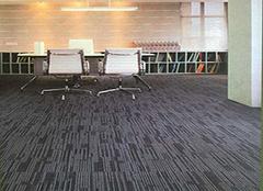 办公室地毯怎么保养  办公室地毯怎么清洗