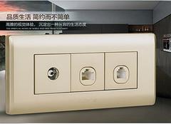 家庭用开关插座哪家好 怎样选购插座开关