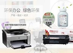 惠普喷墨打印机怎么加墨水 2018喷墨打印机墨水报价