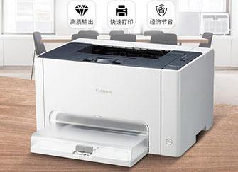 彩↓色激光打印�C哪�N好 佳能LBP7010C彩色激光打印�C