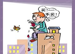 你是不是买房菜鸟?看这9个问题了解买房注意事项