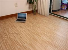 自粘地板革pvc怎么样 pvc自粘地板革能用多久