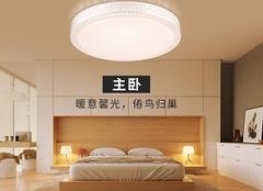 吸顶灯哪个品牌好 怎样选择卧室吸顶灯