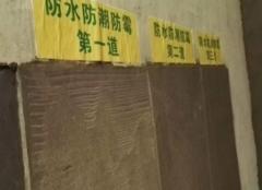地下室用什么防水材料 别墅地下室怎么做防水