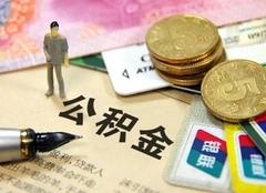 装修合同可以提取公积金吗 如何提取公积金装修