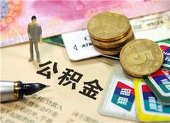 银行贷款买房子流程 买房子银行贷款利息是多少
