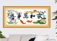 家和萬事興的十字繡放在客廳好嗎 十字繡家和萬事興放在客廳哪里好