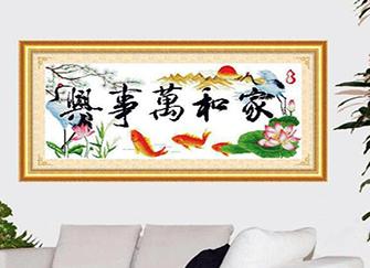家和万事兴的十字绣放在客厅好吗 十字绣家和万事兴放在客厅哪里好