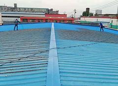 钢结构防水材料有哪些 钢结构防水施工方案
