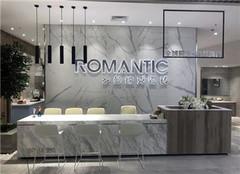 罗曼蒂克瓷砖质量如何 罗曼蒂克瓷砖几线品牌