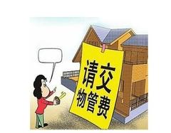 没有收房物业费怎么算 收房物业费怎么收取