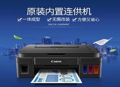 佳能学生家用打印机多少钱 学生家用打印机品牌推荐