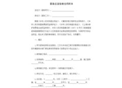 装修合同签订流程 签装修合同的注意事项