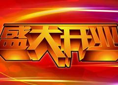 2019年10月開業黃道吉日 開業大吉的祝福語