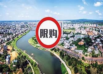 宁波限购政策2019 宁波限购政策何时取消