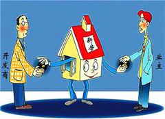 收房时需要交纳的费用 收房时需要带什么证件