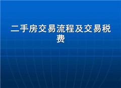 北京二手房交易税费 北京二手房交易的过程