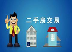 深圳二手房交易税费2019 深圳二手房交易流程