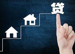 房贷利率2019最新公告 首套房贷利率上调 现在买房合适吗2019年买房合适吗