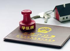 北京学区房政策2019 北京学区房价格排名
