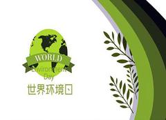 世界环境日是几?#24405;?#26085; 世界环境日的来历