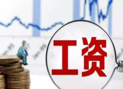 广州平均工资2019 广州最低工资标准2019
