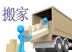 搬家公司如何收费 搬家公司哪个最好 搬家公司哪家最便宜
