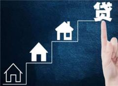 首套房贷利率上调什么意思 首套房贷利率上调15% 首套房贷利率上调涨影响