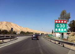 连霍高速是哪里到哪里的高速 连霍高速全程多少公里 2019连霍高速收费标准