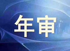 中国会取消汽车年审吗 2020年取消机动车年检 取消车辆年检最新消息