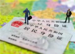 拍身份证穿什么衣服 拍身份证可以化妆吗 拍身份证头发必须是黑色吗